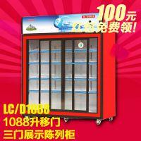 LC/D1088五洲伯乐1米5三移门水果保鲜展示柜冷藏柜立式饮料冰柜