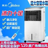 美的空调扇AC120-G 家用节能冷小空调遥控电扇制冷净化 超大水箱