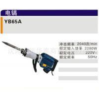 厂家直销 长期供应优博YB60A电镐   质优价廉