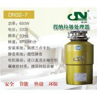 垃圾处理器加盟_杭州垃圾处理器_得纳家电(在线咨询)