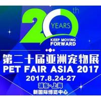 2017第二十届亚洲宠物展览会(Pet Fair Asia,简称PFA)