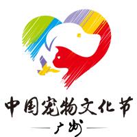 2017中国(广州)宠物文化节