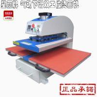星丽 自动下滑双工位气动热转印机40*60 自动烫画机 厂家直销