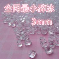 假冰块 仿真小冰块迷你塑料透明迷你小冰粒 日本仿冰粒100g包装