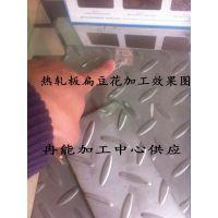 无锡不锈钢压花加工