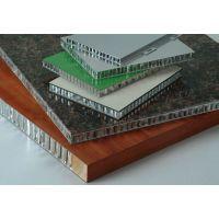 铝蜂窝板尺寸|铝蜂窝板规格|铝蜂窝板价格|广东铝蜂窝板厂家