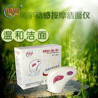 批发动感按摩电动洁面仪 电子超声波美容洁面仪 女士洗脸刷 021