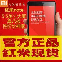 红米Note标准版5.5寸四核移动3G双卡双待智能手机全国联保包邮