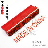 英文MADE IN CHINA印章特大纸箱编织袋印章格美诺120*18MM中国制造英文章