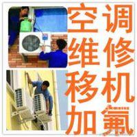 天津河西区利民道专业空调维修,免费上门服务