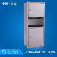 中国·钣泰不锈钢入墙式二合一手纸柜BT-200A