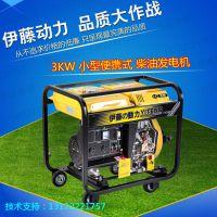 3KW手启动柴油发电机价格