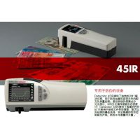 Datacolor IR45便携式近红外色差仪-专门用于防伪油墨测量