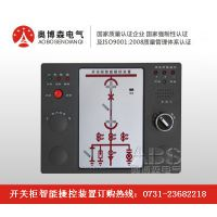 ED96高低压开关柜智能操控装置 ED96智能操控装置 奥博森