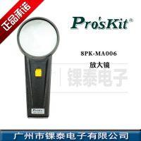 台湾宝工 8PK-MA006 圆型带灯4倍放大镜 62m 放大镜 手持放大镜