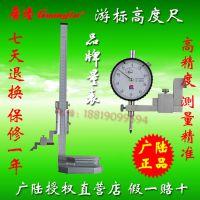 桂林广陆 游标高度尺 画线尺划线尺 0-200mm 300mm 500mm 600mm
