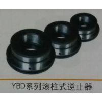 供应泰兴市液压元件厂YBD500滚柱式逆止器