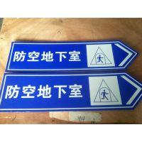 加工制作 人防标牌 防空地下室 单元联通口 消防安全标识牌