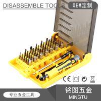 厂销45合一多功能螺丝刀套装组合拆机苹果手机笔记本数码维修工具