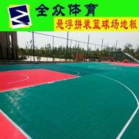 全众体育篮球场室外悬浮式拼接防滑地板