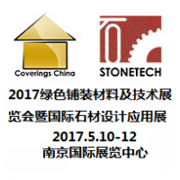 2017中国(南京)国际铺装材料及技术展览会暨中国(南京)国际石材设计及应用展览会