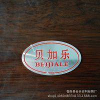【苍南宏利】供应五金家具标牌,高品质课桌铝制铭牌