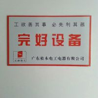 定做铝印刷牌金属腐蚀完好设备铭牌制作