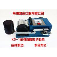 新品上市 莱州凯达KD-1润滑油磨损试验 润滑油抗磨添加剂 润滑油抗磨实验机