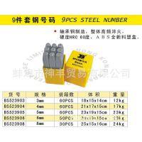 波斯工具BS523903 9件套钢号码 质量保证