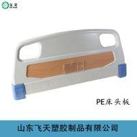 山东厂家专业生产医用病床护理ABS床头板