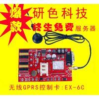 无线LED控制卡,无线GPRS控制卡,无线LED控制卡,LED显示屏控制卡