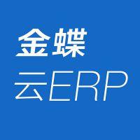 财务软件那个好? 金蝶云ERP-可以租的软件