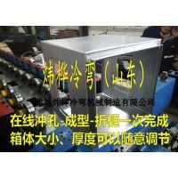基业箱自动生产设备,替代手工,配电箱壳体全自动生产线炜桦直销