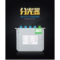 电信级1分4光分路器物美价廉品质保证