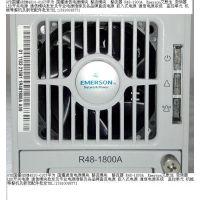 R48-1800A 艾默生 开关电源 整流模块 高频通信电源 整流器