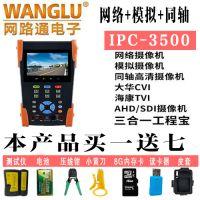 杭州 IPC-3500网络通监控测试仪(网络_模拟)二合一