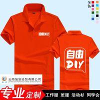 【昆明团队广告衫】团队定制价格更有优势 昆明文化衫