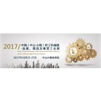 2017第十三届中国(中山·小榄)轻工机械展览会