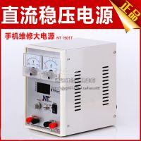 供应耐特 NT-1501T 直流稳压电源 手机维修电源15V 1A