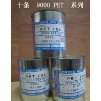供应供应JUJO日本十条9000系列油墨 丝印油墨 高浓度白9007
