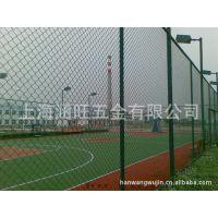 上海涵旺:体育围网 勾花网防护网 养殖防护网 厂家直销 量大从优