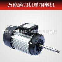 工厂直销 久枫恒磨刀机电机 万能磨刀机单相长轴电机370W小功率
