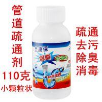强力管道疏通剂厨房卫生间下水道疏通清洁管道粉剂除臭消毒110克