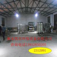 供应学校工厂企业纯水直饮机反渗透设备食品加工反渗透设备