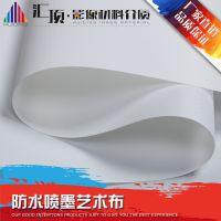 供应供应防水喷墨艺术布,规格齐全 喷绘画材料 厂家价格批发供应