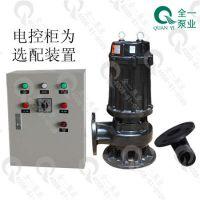 广东广州全一 供应WQG10-10-0.75潜水污水泵 不锈钢排污泵 带切割污水泵