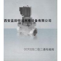 恒远二位二通常闭电磁阀DCF22B-40X/100