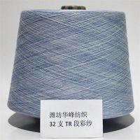 山东厂家直销精梳纯棉段彩纱特种纱色纺纱彩纱断纱32S