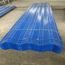 旺来防风抑尘板 煤场防风网 喷塑圆孔网