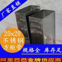 广州304不锈钢方管20*20mm厂家 304不锈钢方管20*20厂家直销